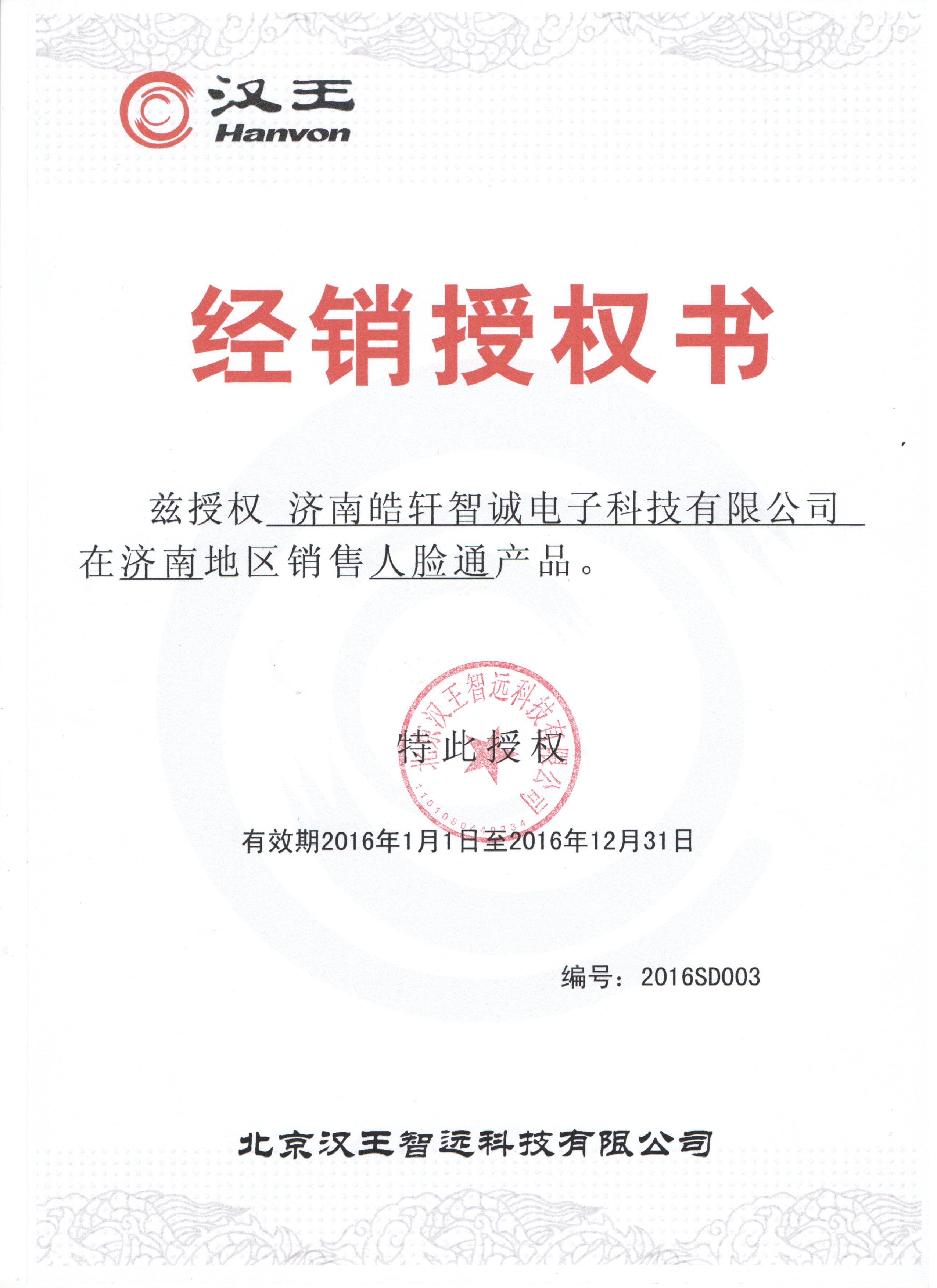 【皓轩智诚】2016汉王授权经销商