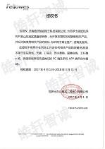 【皓轩智诚】2017范罗士授权经销商