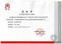 【皓轩智诚】2018康艺山东省授权核心经销商