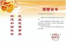【皓轩智诚】2020防控新型冠状病毒肺炎 捐赠证书(驰远)