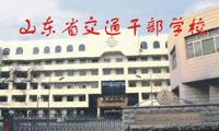 交通干部学校