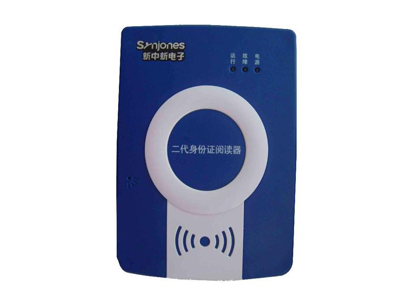 新中新DKQ-A16D身份证阅读器