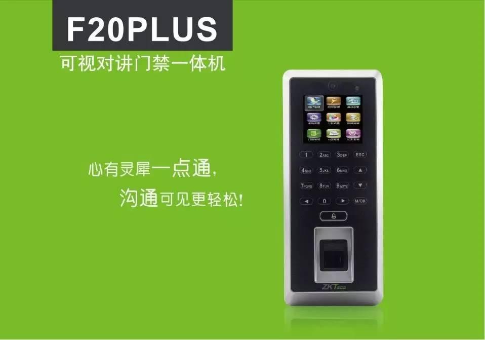 济南中控智慧F20Plus指纹门禁一体机