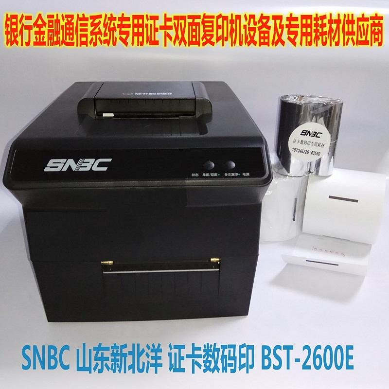 济南新北洋BST-2600E证卡身份证专用复印机批发