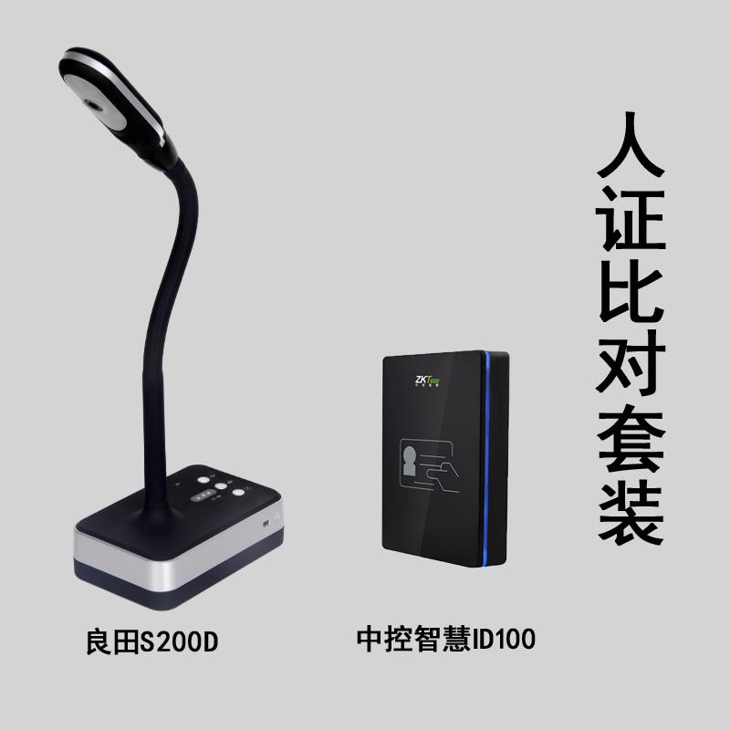 济南人证比对套装良田S200D+中控智慧ID100