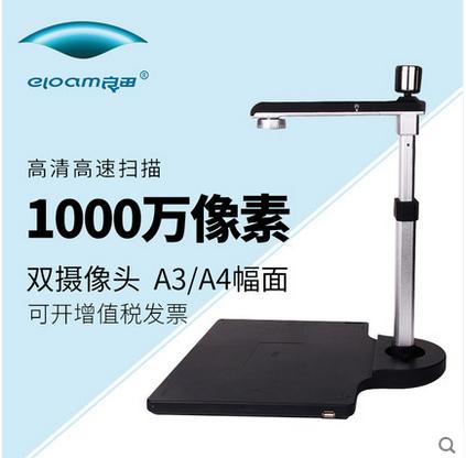 济南良田S1020A3高拍仪