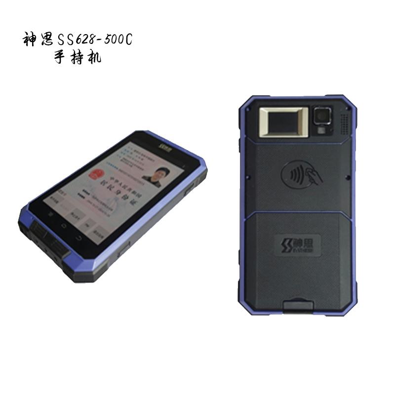 济南神思人证比对SS628-500C手持机