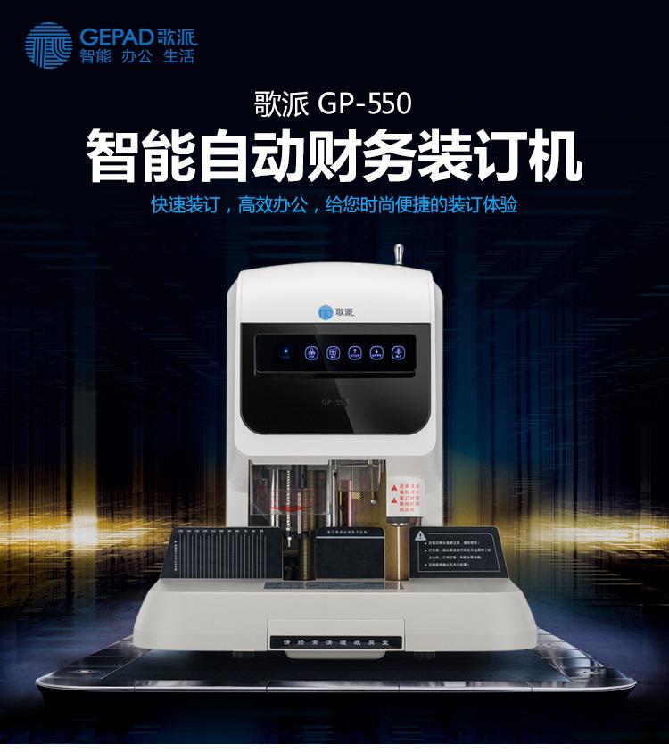 歌派自动装订机GP-550